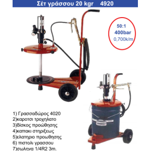 ΣΕΤ ΓΡΑΣΣΟΥ 20kgr